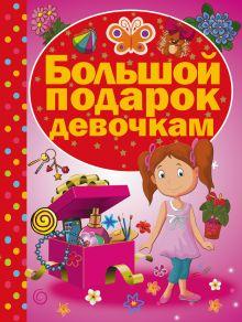 . - Большой подарок девочкам обложка книги