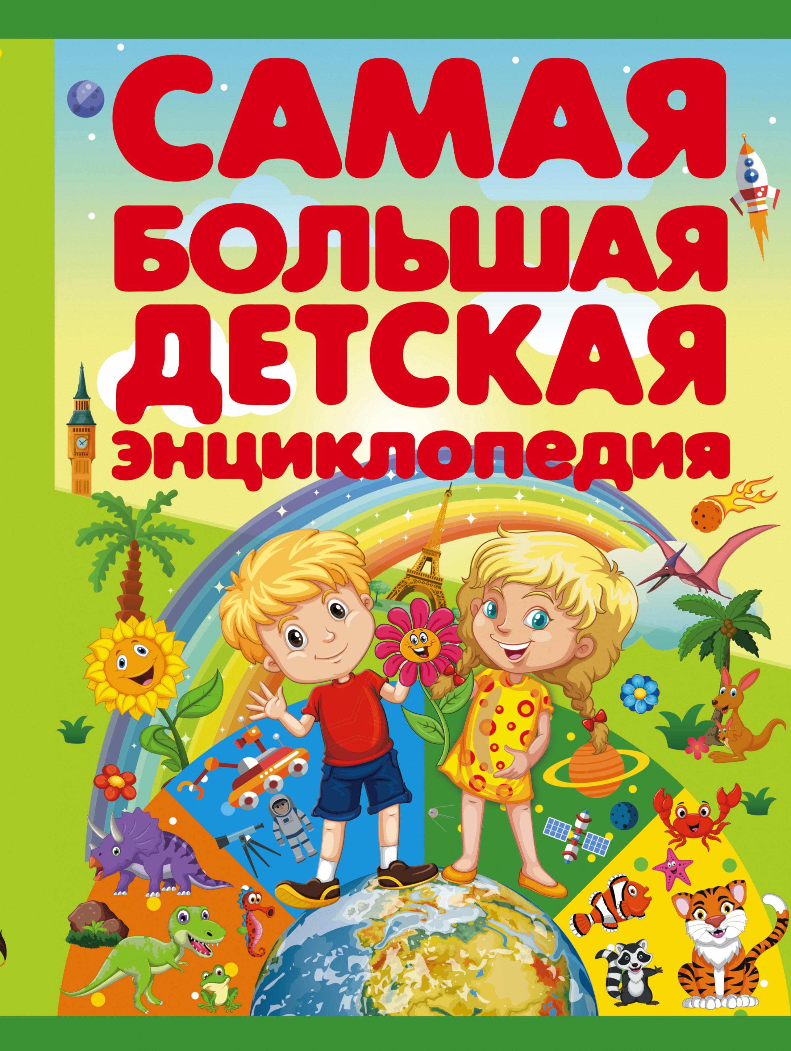. Самая большая детская энциклопедия махаон большая энциклопедия для любознательных коуп р