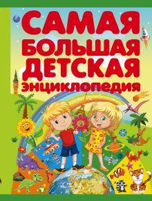 . - Самая большая детская энциклопедия обложка книги