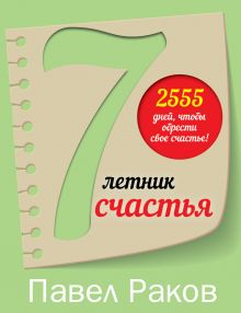Раков Павел - 7-летник счастья от Павла Ракова обложка книги