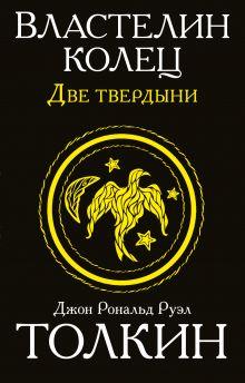 Толкин Д.Р.Р. - Властелин колец. Две твердыни обложка книги