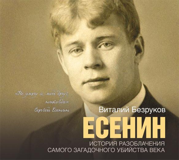 Аудиокн. Безруков. Есенин 2CD