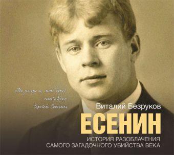 Аудиокн. Безруков. Есенин 2CD Безруков В.