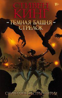 Кинг С. - Тёмная башня: Стрелок. Книга 2. Смиренные сёстры Элурии обложка книги