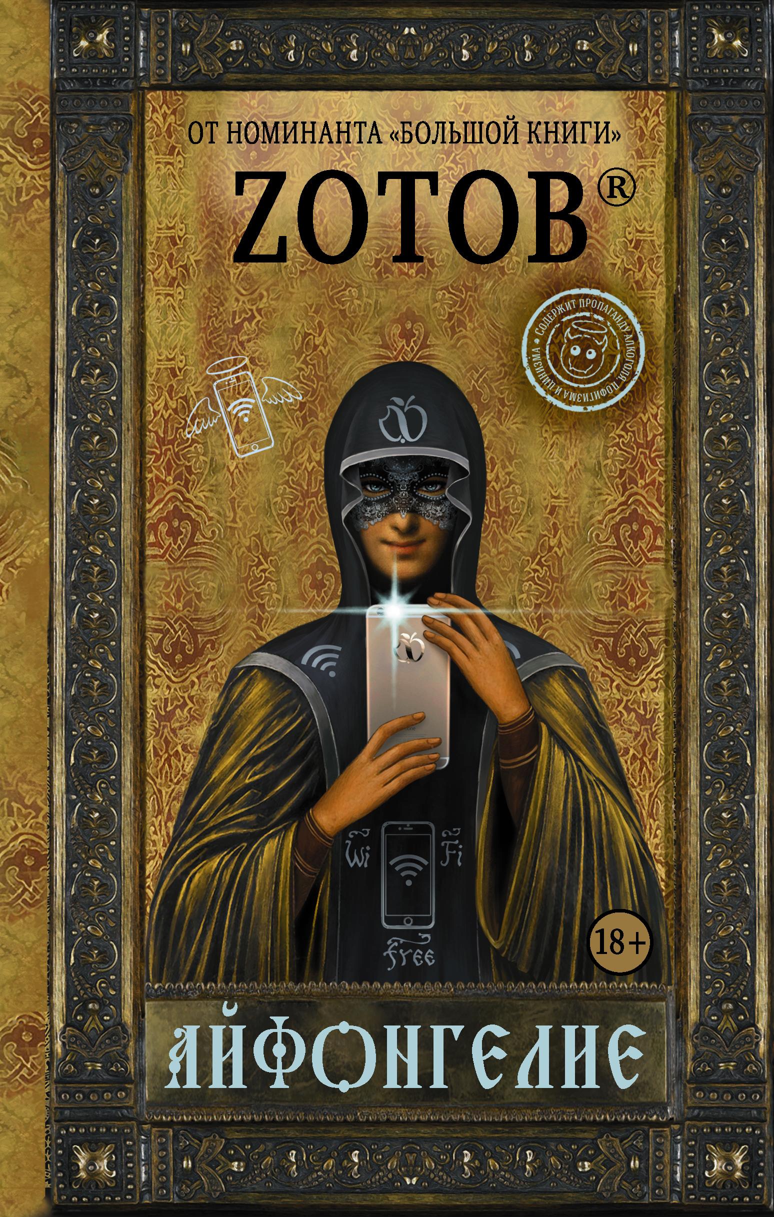 Зотов (Zотов) Г.А. Айфонгелие а что же случится со мной