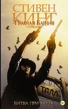 Кинг С. - Темная башня: Стрелок. Книга 3. Битва при Талле обложка книги