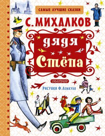 Михалков Сергей Владимирович: Дядя Стёпа
