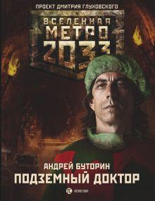 Буторин А.Р. - Метро 2033: Подземный доктор обложка книги