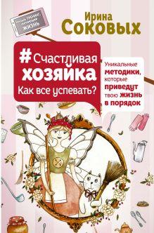 Соковых Ирина - Счастливая хозяйка: как все успевать? Уникальные методики, которые приведут твою жизнь в порядок обложка книги
