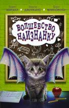 Миракл Л. - Волшебство наизнанку' обложка книги