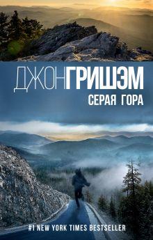 Гришэм Д. - Серая гора обложка книги