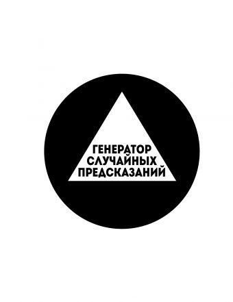 Генератор случайных предсказаний Сурженко Я.В.