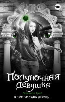 Грей М. - Полуночная девушка обложка книги