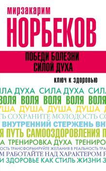 Норбеков М.С. - Победи болезни силой духа обложка книги