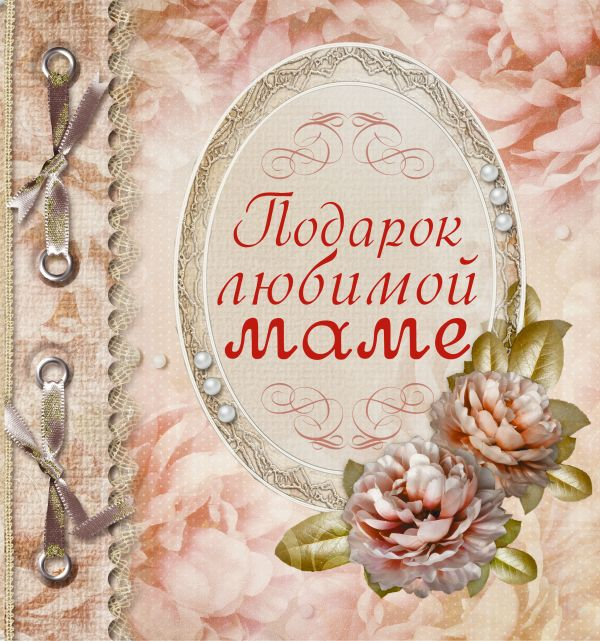 Подарок любимой маме Васильева Л.