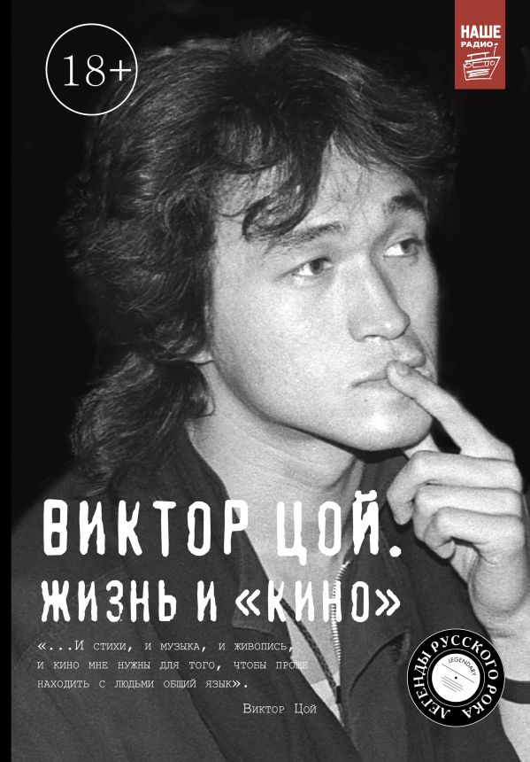 """Виктор Цой. Жизнь и """"Кино"""" Калгин В."""