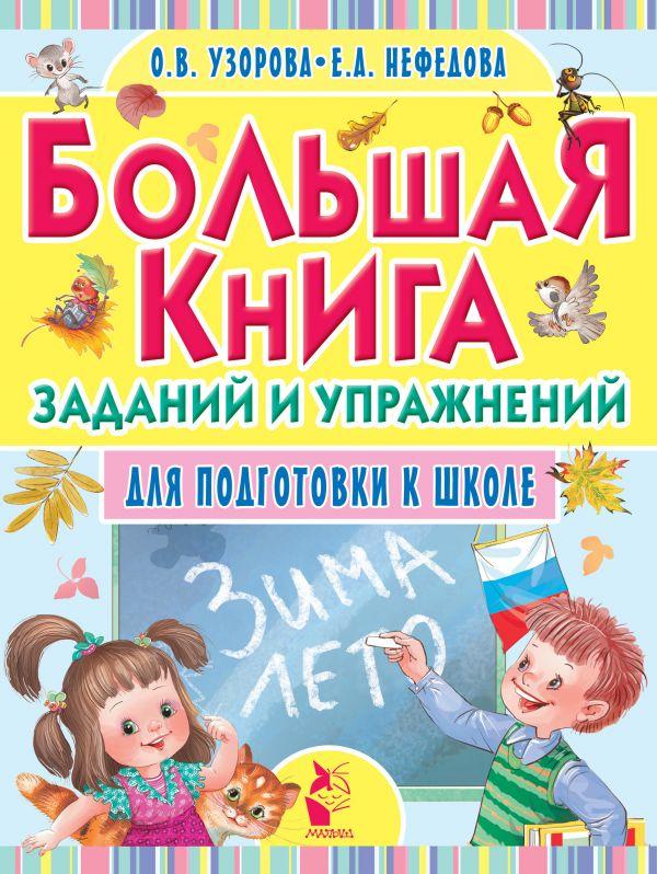 Большая книга заданий и упражнений для подготовки к школе Узорова О.В.