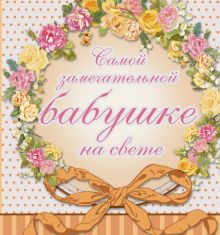 Васильева Л. - Самой замечательной бабушке на всем белом свете обложка книги