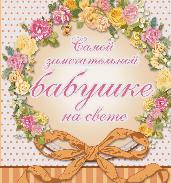 Самой замечательной бабушке на всем белом свете Васильева Л.