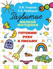 Узорова О.В. - Готовим руку к письму обложка книги