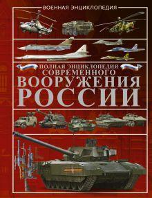 Шунков В.Н. - Полная энциклопедия современного вооружения России обложка книги
