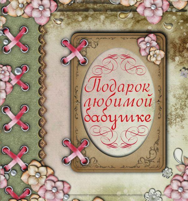 Подарок любимой бабушке Васильева Л.