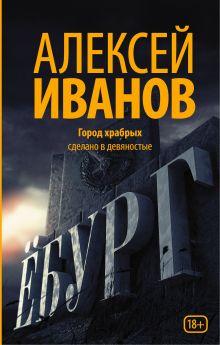 Иванов А.В. - Ёбург обложка книги