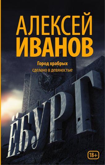 Ёбург Иванов А.В.