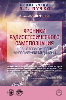 По-Перечный В. - Хроники радиэстезического самопознания. Новые возможности многомерной медицины обложка книги