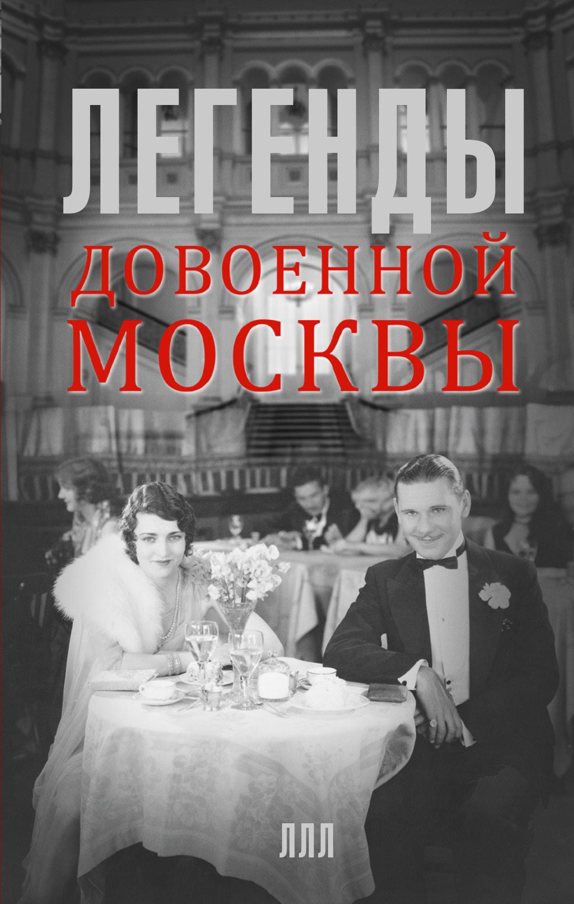 Прокофьева Е.И. Легенды довоенной Москвы