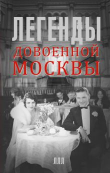 Прокофьева Е.И. - Легенды довоенной Москвы обложка книги