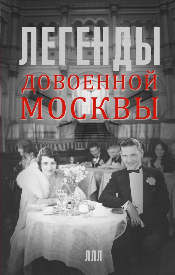 Легенды довоенной Москвы Прокофьева Е.И.