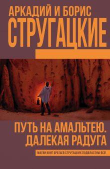 Стругацкий А.Н., Стругацкий Б.Н. - Путь на Амальтею. Далекая радуга обложка книги