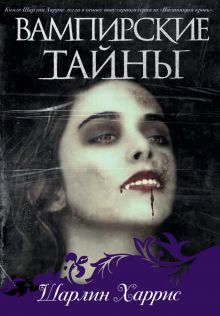 - Вампирские тайны обложка книги