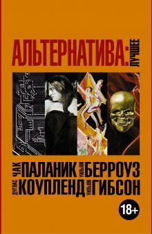 Альтернатива: лучшее обложка книги
