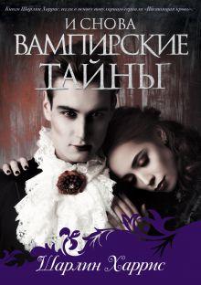 Харрис Ш. - И снова вампирские тайны обложка книги