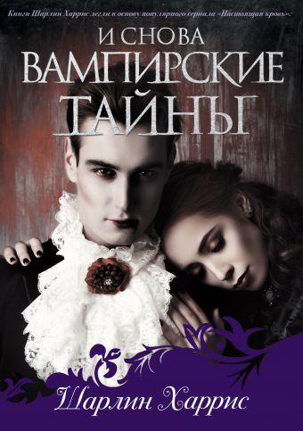 И снова вампирские тайны Харрис Ш.