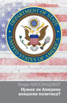 Киссинджер Генри - Нужна ли Америке внешняя политика? обложка книги