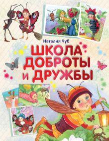 Школа доброты и дружбы обложка книги