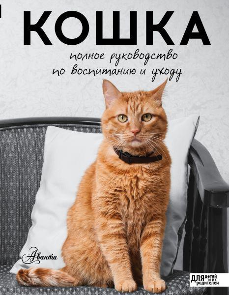 Кошка. Полное руководство по воспитанию и уходу
