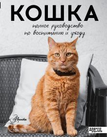 Кошка. Полное руководство по воспитанию и уходу обложка книги
