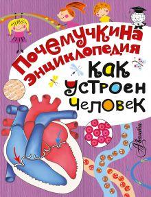 Иванова В.В., Озорнина А.Г. - Как устроен человек? обложка книги