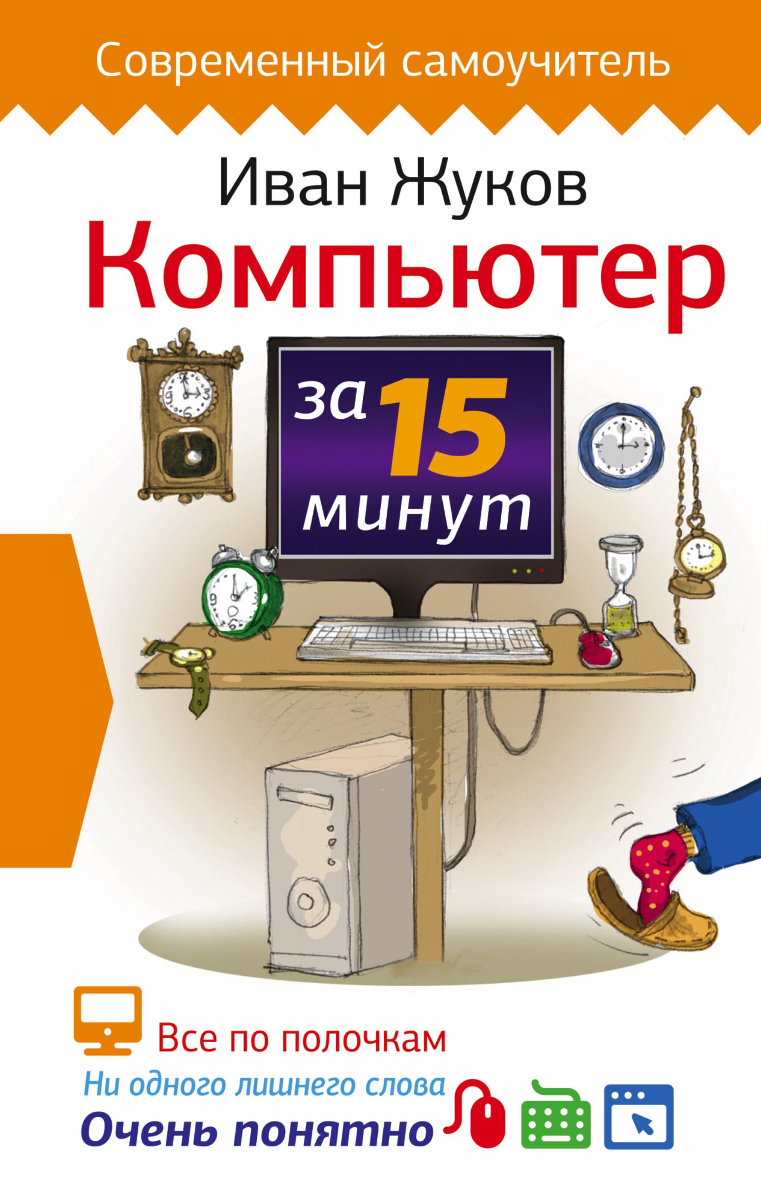 Жуков Иван Компьютер за 15 минут как продать лобстера книга бесплатно