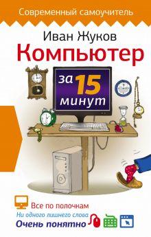 Жуков Иван - Компьютер за 15 минут обложка книги