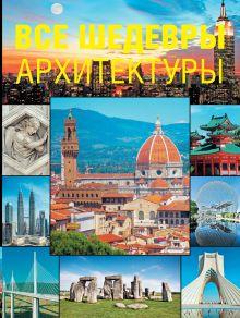 - Все шедевры архитектуры обложка книги