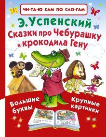 Успенский Э.Н. - Сказки про Чебурашку и крокодила Гену обложка книги