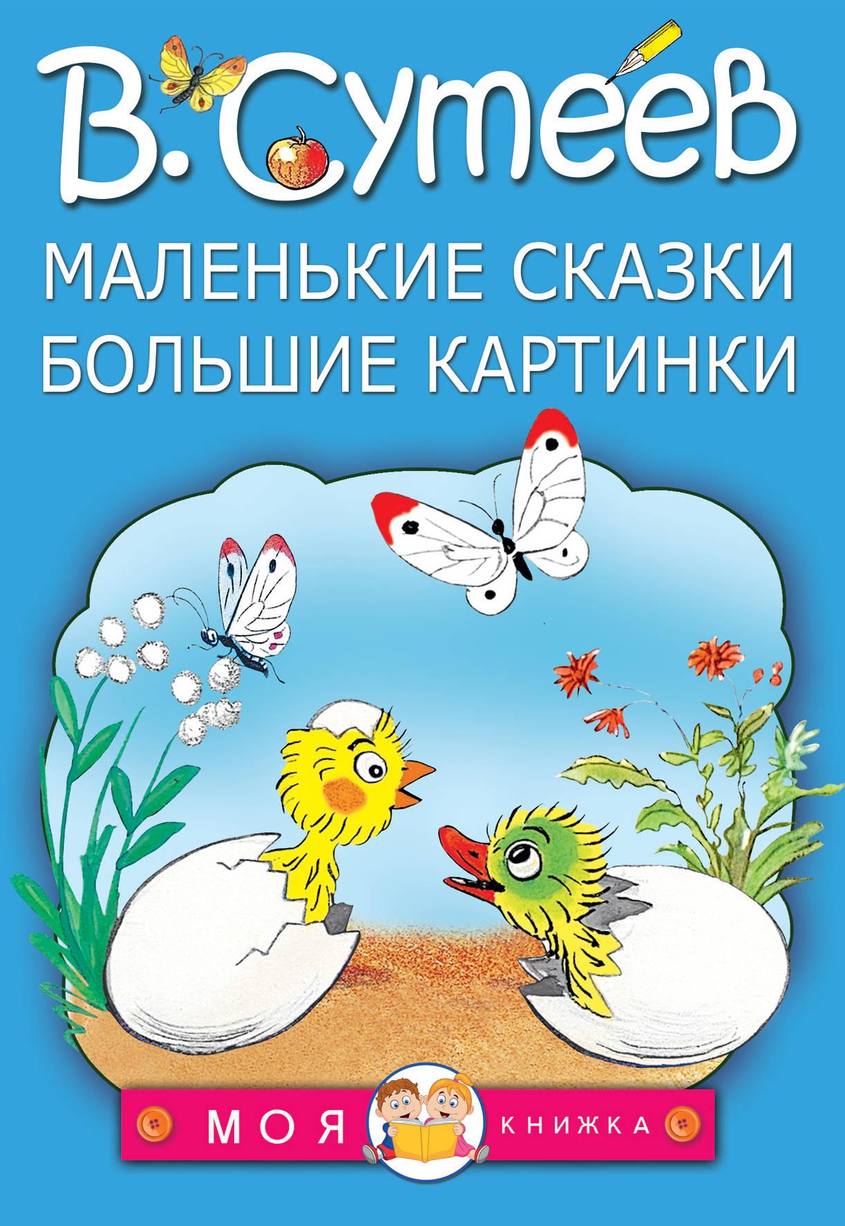 Сутеев В.Г. Маленькие сказки, большие картинки о в узорова 3000 вопросов при поступлении детей в школу