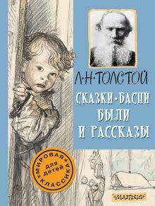 Толстой Л.Н. - Сказки, басни, были и рассказы обложка книги
