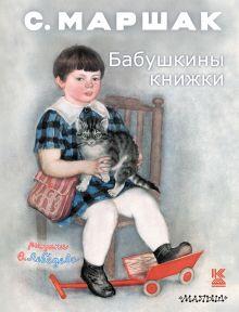 Маршак С.Я. - Бабушкины книжки обложка книги