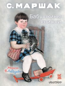 Бабушкины книжки обложка книги